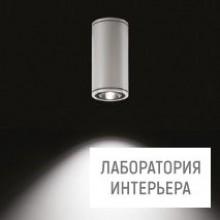 Ares531020 — Потолочный светильник Yama CoB LED / ? 150mm - H 300mm - Medium Beam 40°
